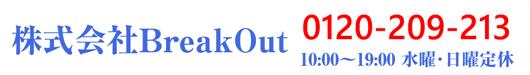 株式会社BreakOut
